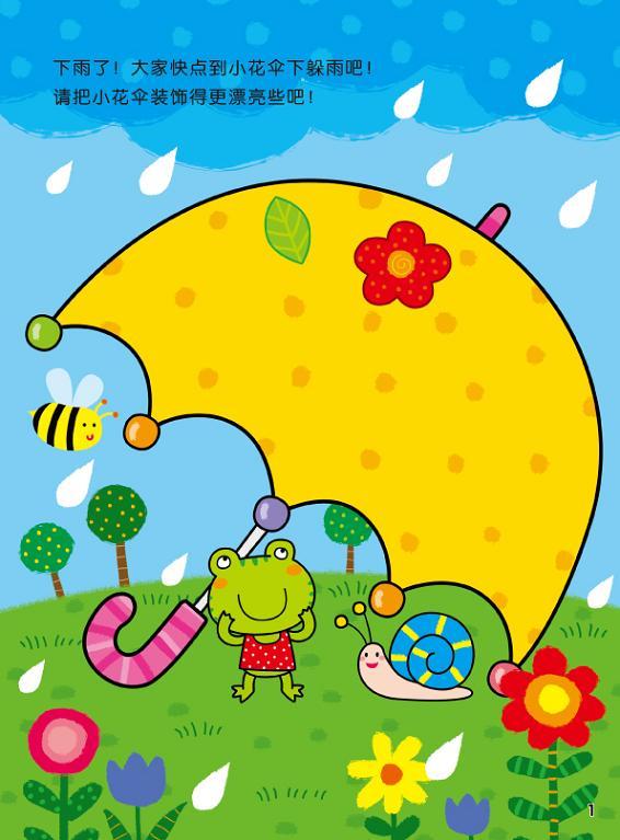 toddler kids activity book